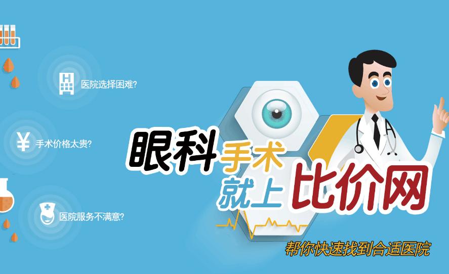 重庆大坪医院眼科_眼科网